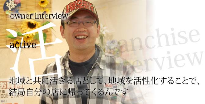 兵庫県タマヤ武庫川店 河上 忠行