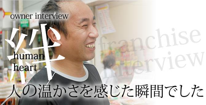 大阪府八幡屋店 小峠 崇